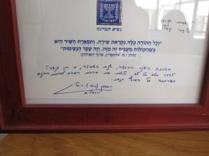 Отзыв Президента Реуване (Руби) Ривлина, посетившего Кастель до нас :)