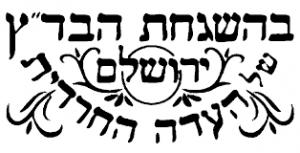 символ кашрута Бадац Иерушалаим